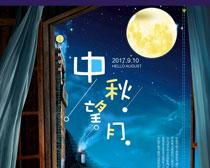 中秋望月節日海報設計PSD素材