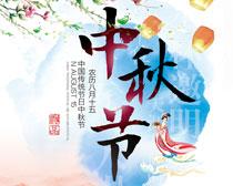 中秋佳节团圆日海报设计PSD素材