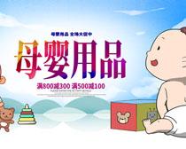 母婴产品优惠活动海报PSD素材