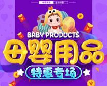 母婴用品优惠活动海报PSD素材