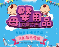 母婴店开业优惠海报PSD素材