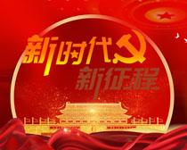建党新时代文化展板PSD素材