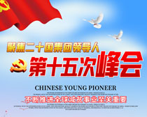 聚焦第十五次峰会宣传海报PSD素材