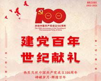 建党百年宣传海报PSD素材