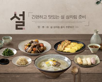 韓國美食菜廣告PSD素材