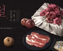 蘋果牛排韓國主題PSD素材