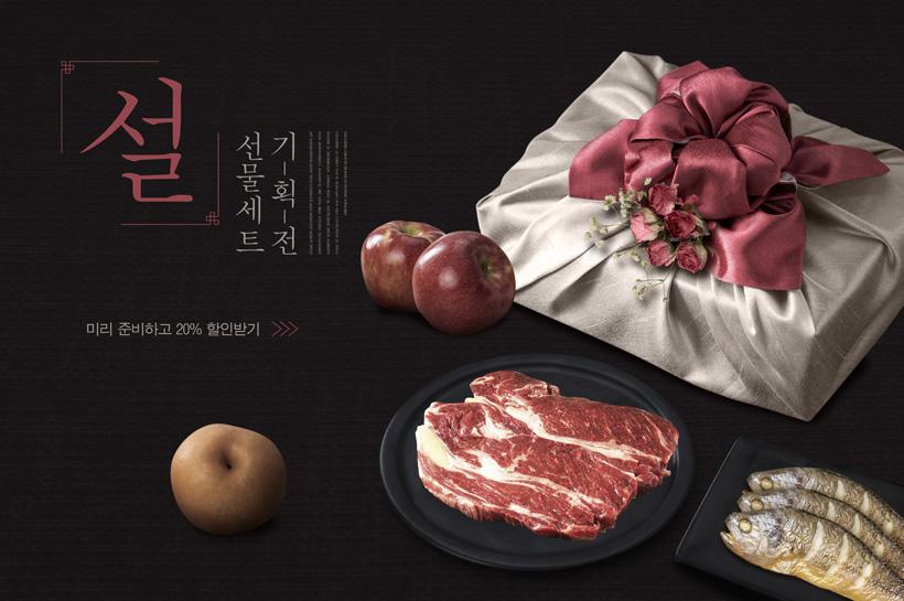 苹果牛排韩国主题PSD素材