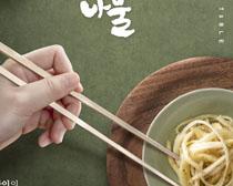 韓國泡菜與米飯PSD素材