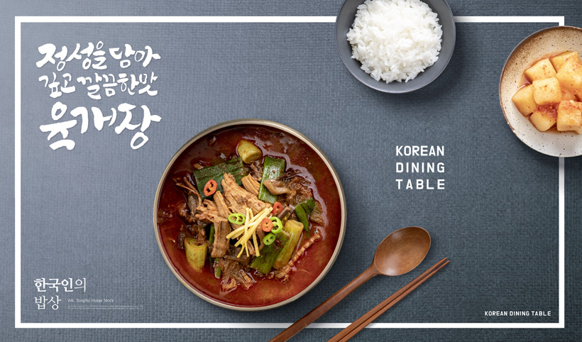 韓國菜與米飯主題PSD素材