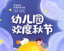 幼儿园欢度中秋海报设计PSD素材