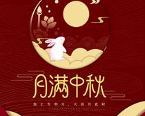 月满中秋活动海报设计PSD素材