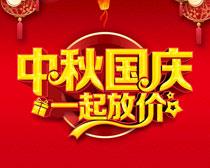 中秋国庆一起放价海报设计PSD素材