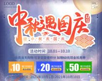 中秋遇上国庆双节促销海报PSD素材