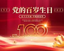 党的100周年展板PSD素材
