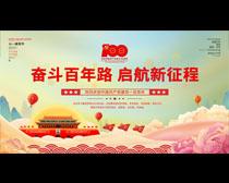 庆祝七一建党节展板PSD素材