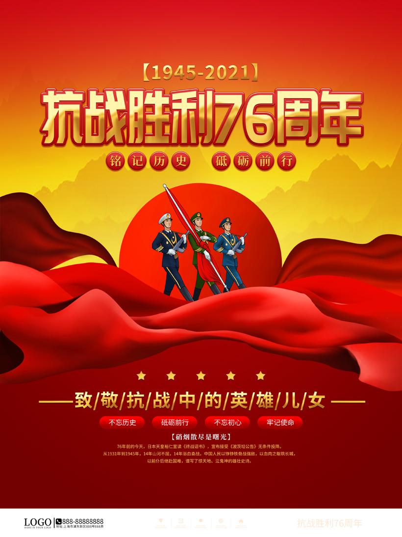 抗战胜利76周年海报宣传PSD素材