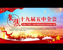 中国共产党十九届五中全会PSD素材