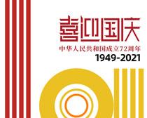 喜迎国庆创意海报设计PSD素材