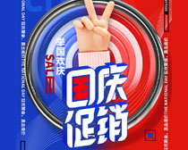 举国欢庆国庆促销海报设计PSD素材