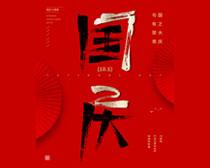 国之大庆国庆海报设计PSD素材