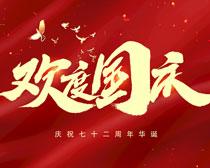 欢度国庆72周年华诞海报设计PSD素材