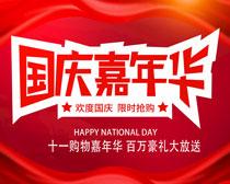国庆嘉年华海报PSD素材