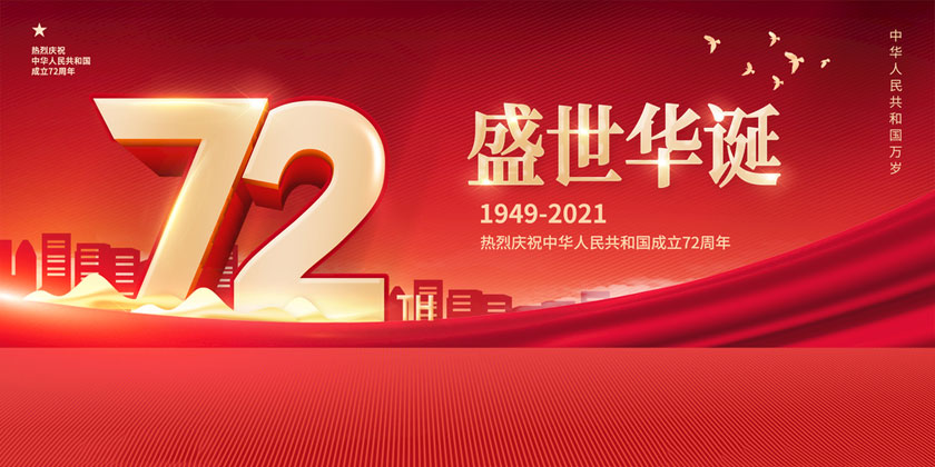 72盛世华诞国庆节海报PSD素材