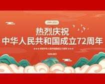 庆祝中华人民共和国成立72周年海报PSD素材