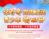 党史浸润心田宣传展板PSD素材