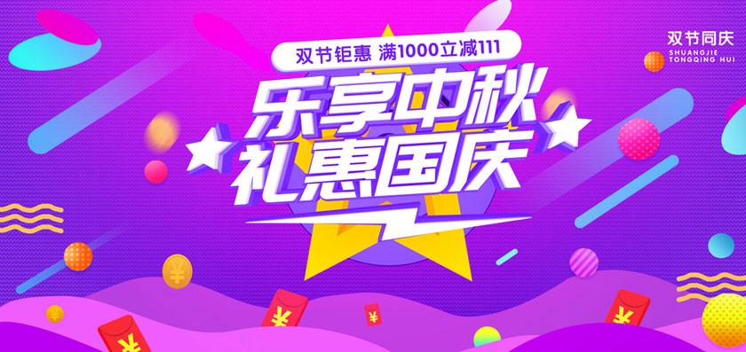 乐享中秋礼惠国庆海报设计PSD素材