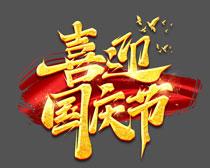 喜迎国庆海报字体设计PSD素材