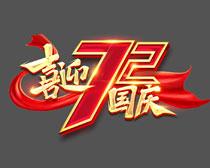 喜迎国庆72周年庆海报字体设计PSD素材