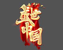 盛世中国国庆海报字体设计PSD素材
