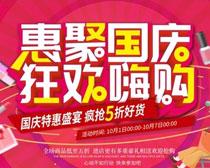 惠聚国庆狂欢嗨购海报设计PSD素材