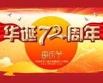 华诞72周年海报设计PSD素材