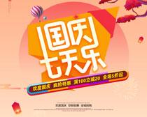 国庆七天乐海报设计PSD素材