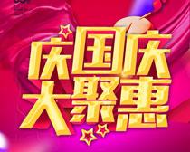 庆国庆大聚惠海报设计PSD素材