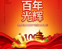 百年光辉宣传海报PSD素材