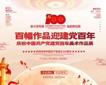 庆祝建党百年宣传海报PSD素材