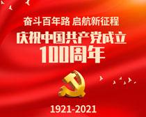 百年伟业宣传海报PSD素材