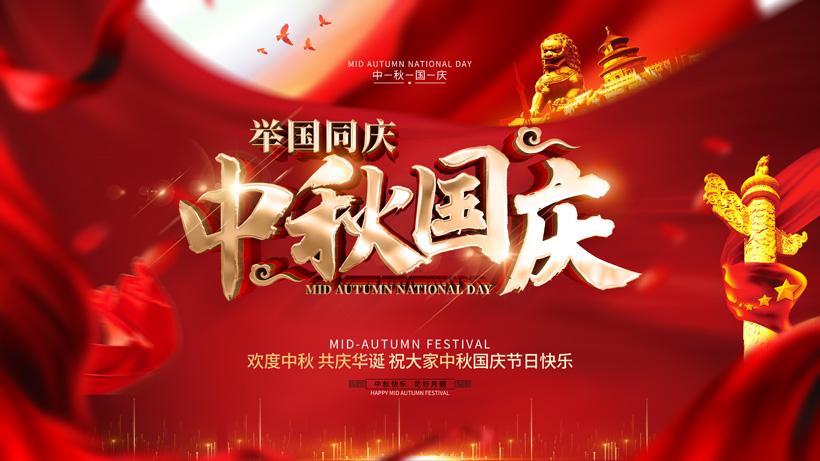 举国同庆双节快乐海报PSD素材