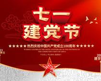 七一建党节宣传展板PSD素材