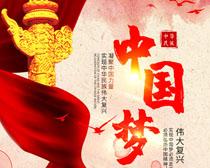 中华民族中国梦海报PSD素材