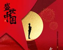 盛世中国宣传海报PSD素材