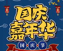 国庆嘉年华海报设计PSD素材