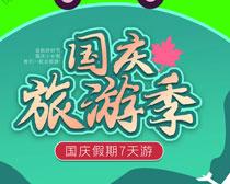 国庆旅游季海报PSD素材