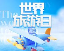 世界旅游日国庆海报设计PSD素材