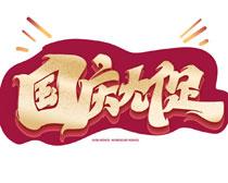 国庆大促海报字体设计PSD素材
