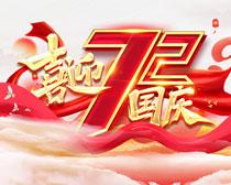 喜迎国庆72周年海报PSD素材