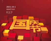 举国同庆国庆海报设计PSD素材
